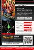 Asuramon 3-008 B (DJ)
