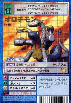Orochimon Bo-879 (DM)