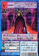 Madre D-Reaper