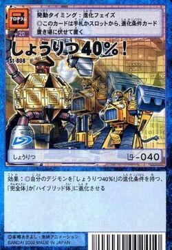 40% Winning Percentage! St-808 (DM)