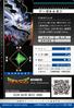 WereGarurumon 1-017 B (DJ)