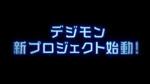 『デジモンリンクス』ティザ「Digimon Adventure Fes