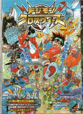 File:List of Digimon Xros Wars chapters 21.jpg