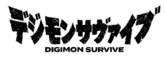 Logo digimonsurvive