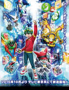 Digimon Universe Appli Monsters (Poster1)