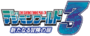 Digimonworld3 logo