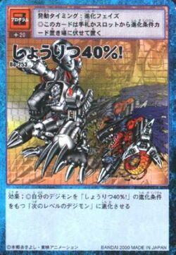 40% Winning Percentage! Bo-253 (DM)