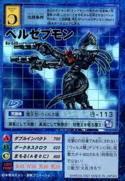 Beelzebumon Bo-640 (DM)