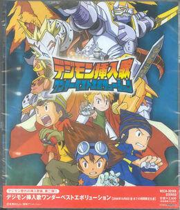 Digimon Sounyuka Wonder Best Evolution