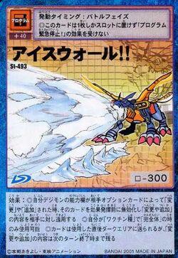 Icewall!! St-493 (DM)