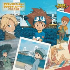 Digimon adventure original story 2nen han no kyuuka