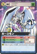Da-082 Gargomon