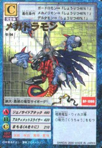 File:Megadramon St-94 (DM).jpg