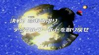 Frontier - 37 - Japanisch