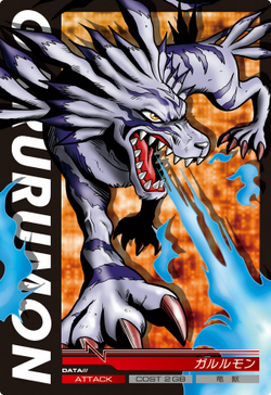 Garurumon 1-010 (DJ)
