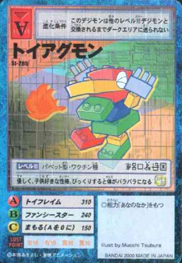 ToyAgumon carta
