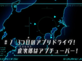 The Third Appli Drive! Torajiro is an App Tuber!