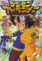 Digimon Adventure Novel Cover 1