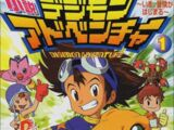 Digimon Adventure: Novel