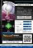 Rosemon Burst Mode 2-060 B (DJ)