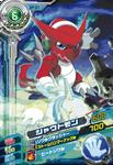 Shoutmon DP-01 (SDT)