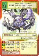 WereGaruruX-HC-Bx-178
