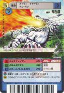 DM02-57 Garurumon
