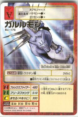 Garurumon Bx-176 (DM)