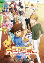 Digimon Adventure Last Evolution Kizuna (Version Dash X)