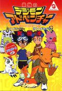 Digimon adventure anodetamer manual