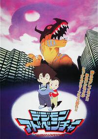 Digimon adventure (pelicula) poster