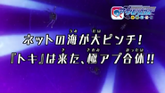 Episodio 19 Digimon Universe Appli Monsters avance JP