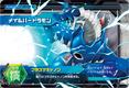 MailBirdramon DM7-02 (SDT)