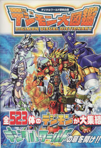 Digimon Visual Dictionary