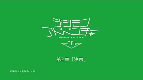 デジモンアドベンチャー tri. 第2章「決意」3週間限定劇場上映 第1弾告知PV