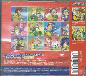 Digimon Adventure 02 Best Partner Original Karaoke Digimon b