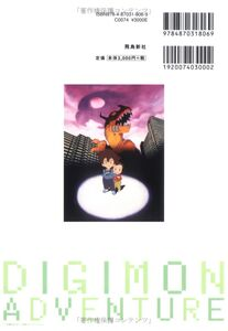 Digimon Adventure Storyboard - Mamoru Hosoda b