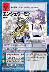 Angewomon ReSP-3 (DM)