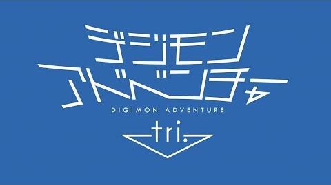 Digimon Adventure tri. series teaser DIGIMON ADVENTURE 15th Anniversary Project