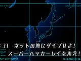 Dive into the Net Ocean! Follow Super Hacker Rei!