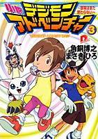 Digimon Adventure Novel Cover 3