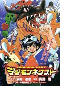 File:Digimon Next.jpg