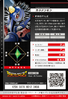 Karatenmon 3-049 B (DJ)