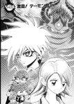 List of Digimon Adventure V-Tamer 01 chapters 38