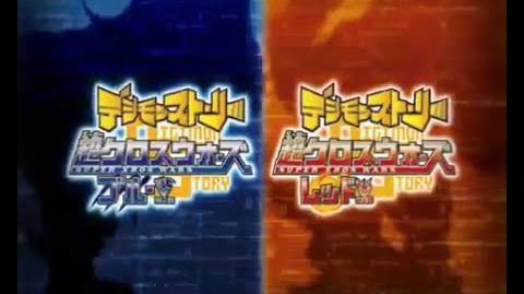DS「デジモンストーリー超クロスウォーズブルー&レッド」スペシャルムービー第1弾