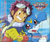 Best Partner 7 Daisuke Motomiya & V-mon.jpg