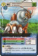 Da-116 Dino Tigermon