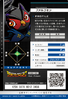 Falcomon 3-039 B (DJ)