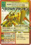 HerakleKabuterimon Bx-161 (DM)