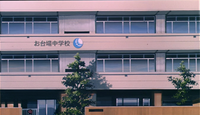 M4 Odaiba Middle School
